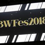 美容学校7校から14チームが 「バトル」を繰り広げるイベントが開催 「BW Fes2018」レポート(前編)