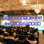 元サッカー日本代表コーチが こっそり教える人材育成術