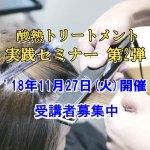 【受講者募集中】'18年11月27日(火) 酸熱トリートメント実践セミナー 第2弾 開催 !