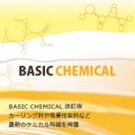 新還元剤も分かりやすく解説『BASIC CHEMICAL 改訂版』