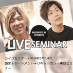 速報!『酸熱トリートメント+リキッドカラー実践セミナー』5月14日開催決定!