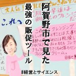 阿賀野市で見た 笑顔は最強の販促ツール!