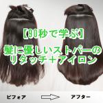 【90秒で学ぶ】髪に優しいストパーのリタッチ+アイロン