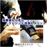 消費者から見たクレジット決済のメリット