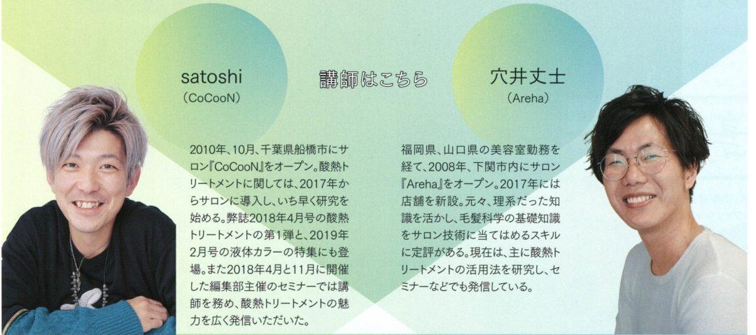 Satoshi(CoCooN)船橋市と穴井丈士(Areha)下関市