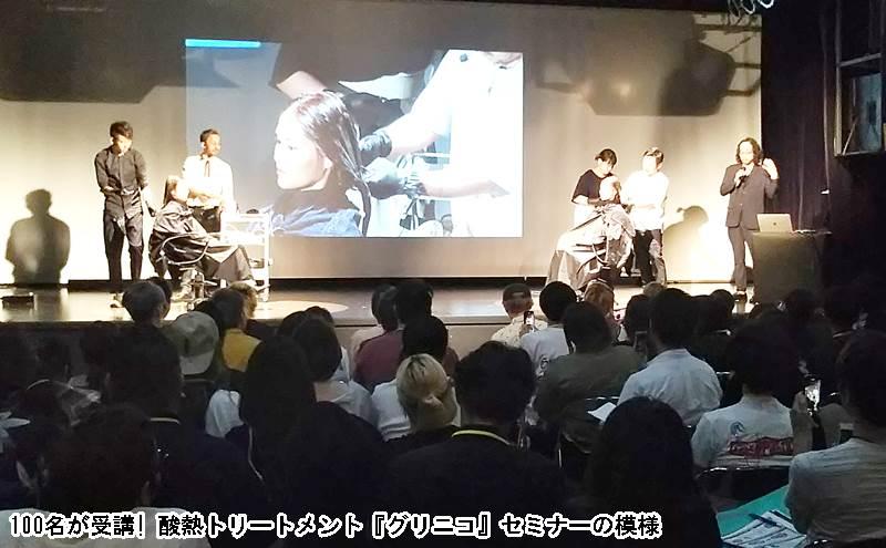 株式会社ハホニコ共催|酸熱トリートメント『グリニコ』セミナー