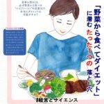 「野菜から食べてダイエット」に潜む落とし穴
