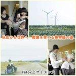 秋田から世界へ・産業を育てる美容師の姿