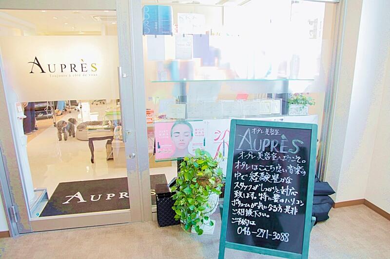 神奈川県東大和市の美容室『AUPRES』