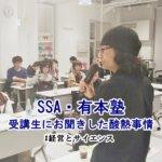 SSAの有本塾で受講生にお聞きした酸熱事情
