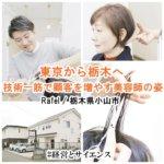 東京から栃木へ 技術一筋で顧客を増やす美容師の姿
