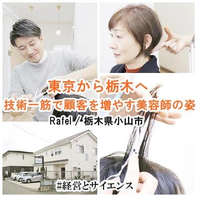 『Rafel』栃木県小山市/松葉義彦さん