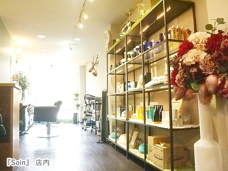 北九州市西小倉にある髪のケアに特化した美容室『Soin』