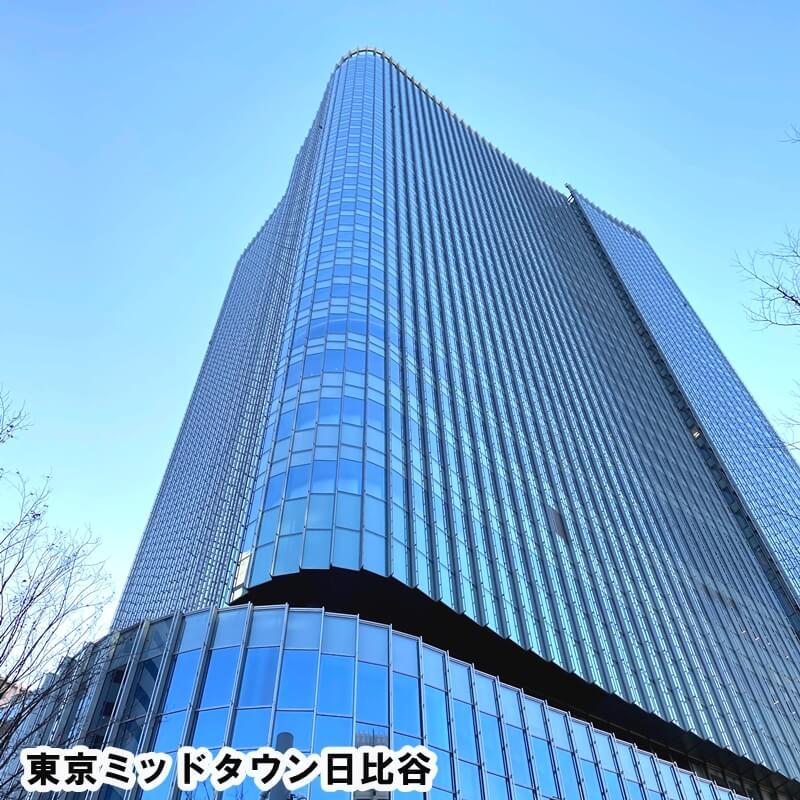 Industry-Up Day 2020 Springの会場となった東京ミッドタウン日比谷