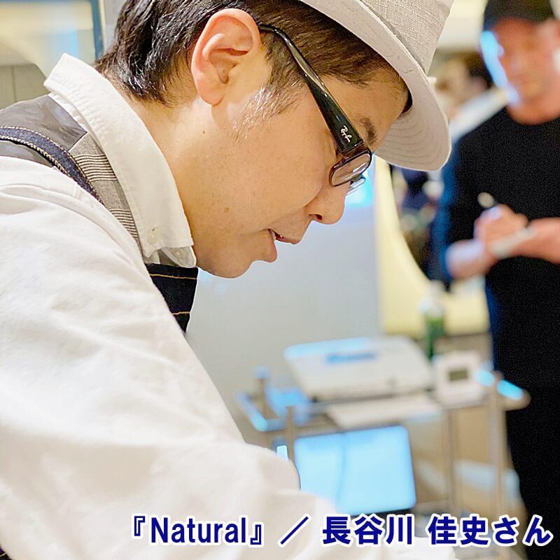 『Natural』の長谷川佳史さん主宰セミナー