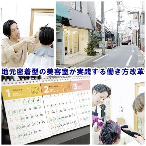 『MOCCA』東京都世田谷区豪徳寺/山口大介さん